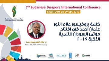 خارطة طريق لتحقيق التنمية المستدامة في السودان – بروف علام النور في افتتاح مؤتمر التنمية الذكية 2019