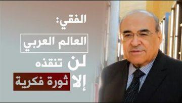 د.مصطفى الفقي : لن ينقذ العالم العربي إلا ثوره فكريه وثقافيه وتعليمية