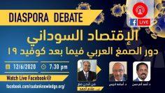 دور الصمغ العربي في تطوير الأقتصاد السوداني